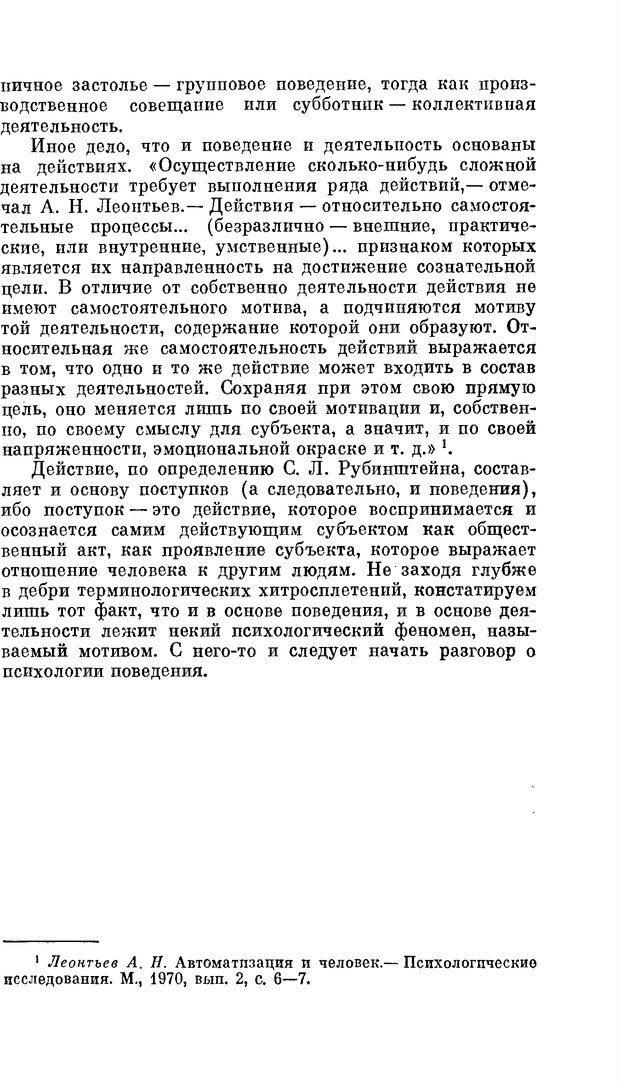 PDF. Резервы человеческой психики. Гримак Л. П. Страница 156. Читать онлайн