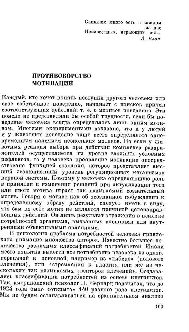PDF. Резервы человеческой психики. Гримак Л. П. Страница 157. Читать онлайн