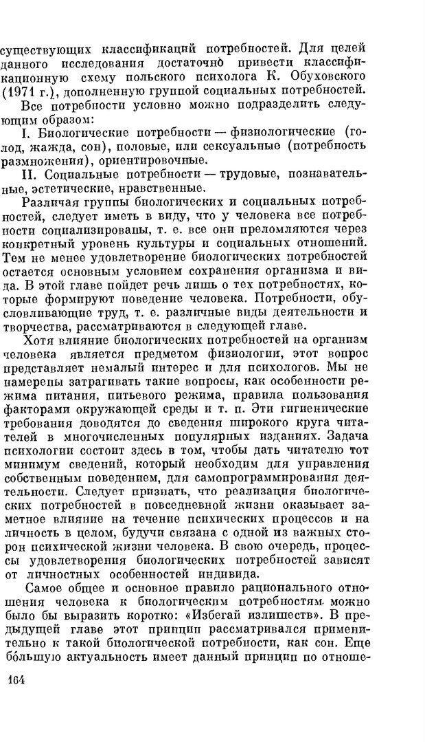 PDF. Резервы человеческой психики. Гримак Л. П. Страница 158. Читать онлайн