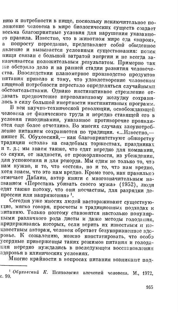PDF. Резервы человеческой психики. Гримак Л. П. Страница 159. Читать онлайн