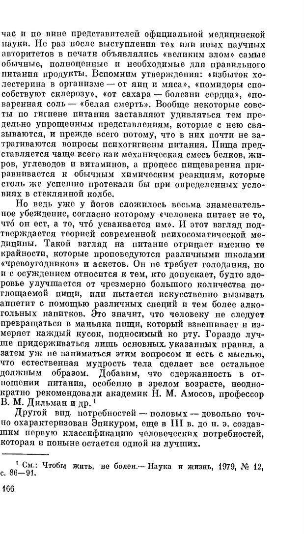 PDF. Резервы человеческой психики. Гримак Л. П. Страница 160. Читать онлайн