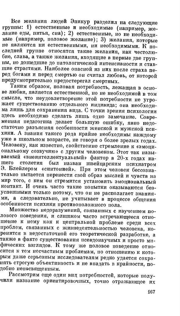 PDF. Резервы человеческой психики. Гримак Л. П. Страница 161. Читать онлайн