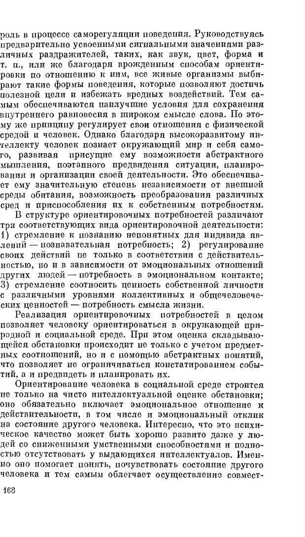 PDF. Резервы человеческой психики. Гримак Л. П. Страница 162. Читать онлайн
