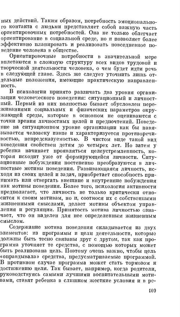 PDF. Резервы человеческой психики. Гримак Л. П. Страница 163. Читать онлайн