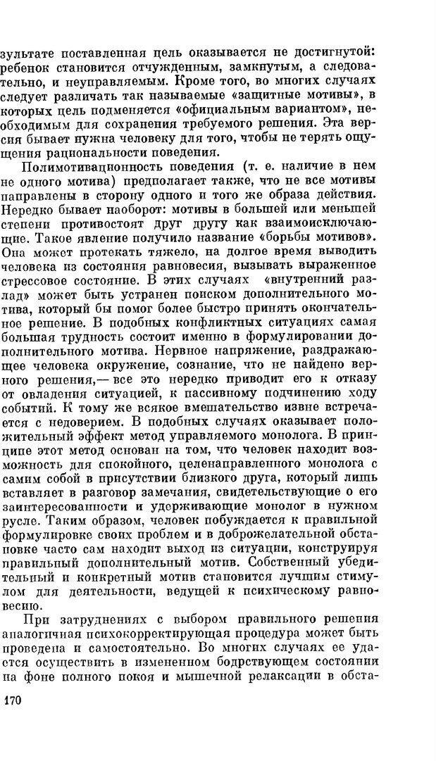 PDF. Резервы человеческой психики. Гримак Л. П. Страница 164. Читать онлайн