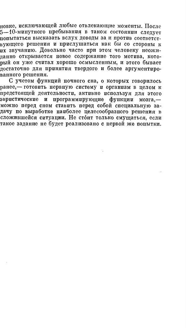 PDF. Резервы человеческой психики. Гримак Л. П. Страница 165. Читать онлайн
