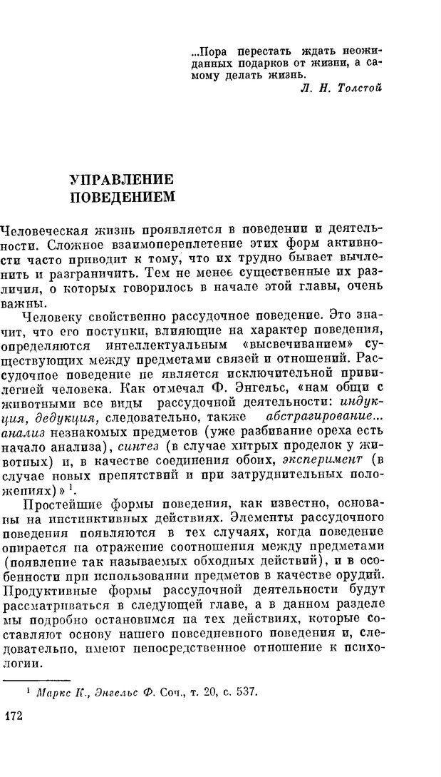 PDF. Резервы человеческой психики. Гримак Л. П. Страница 166. Читать онлайн