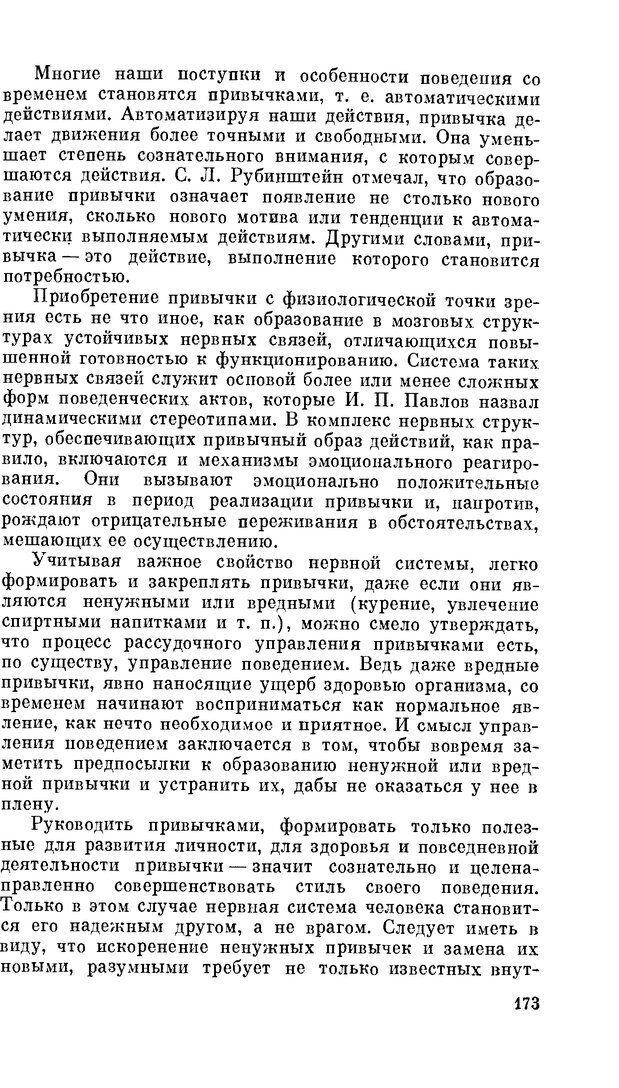 PDF. Резервы человеческой психики. Гримак Л. П. Страница 167. Читать онлайн