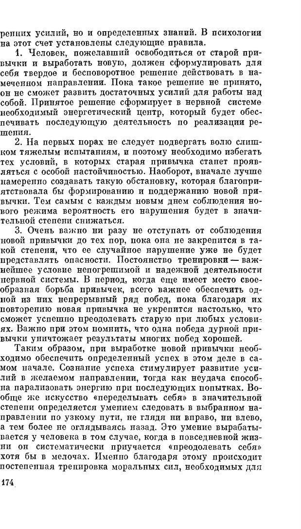 PDF. Резервы человеческой психики. Гримак Л. П. Страница 168. Читать онлайн