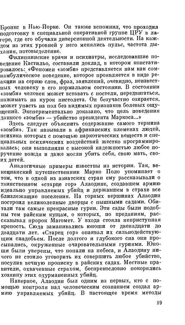 PDF. Резервы человеческой психики. Гримак Л. П. Страница 17. Читать онлайн