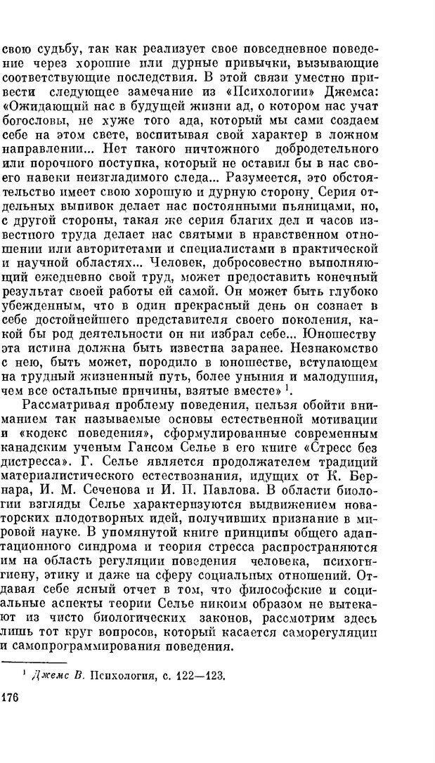 PDF. Резервы человеческой психики. Гримак Л. П. Страница 170. Читать онлайн