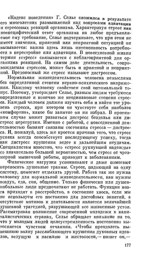 PDF. Резервы человеческой психики. Гримак Л. П. Страница 171. Читать онлайн
