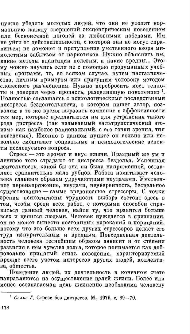 PDF. Резервы человеческой психики. Гримак Л. П. Страница 172. Читать онлайн