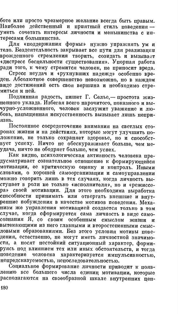 PDF. Резервы человеческой психики. Гримак Л. П. Страница 174. Читать онлайн