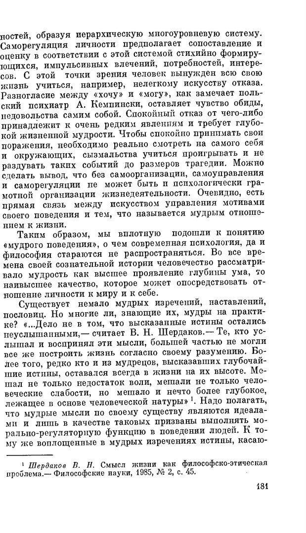 PDF. Резервы человеческой психики. Гримак Л. П. Страница 175. Читать онлайн