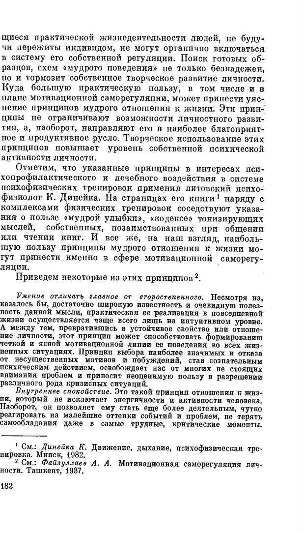 PDF. Резервы человеческой психики. Гримак Л. П. Страница 176. Читать онлайн
