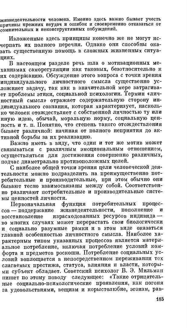 PDF. Резервы человеческой психики. Гримак Л. П. Страница 179. Читать онлайн