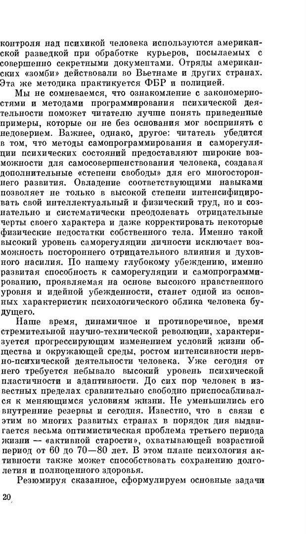 PDF. Резервы человеческой психики. Гримак Л. П. Страница 18. Читать онлайн