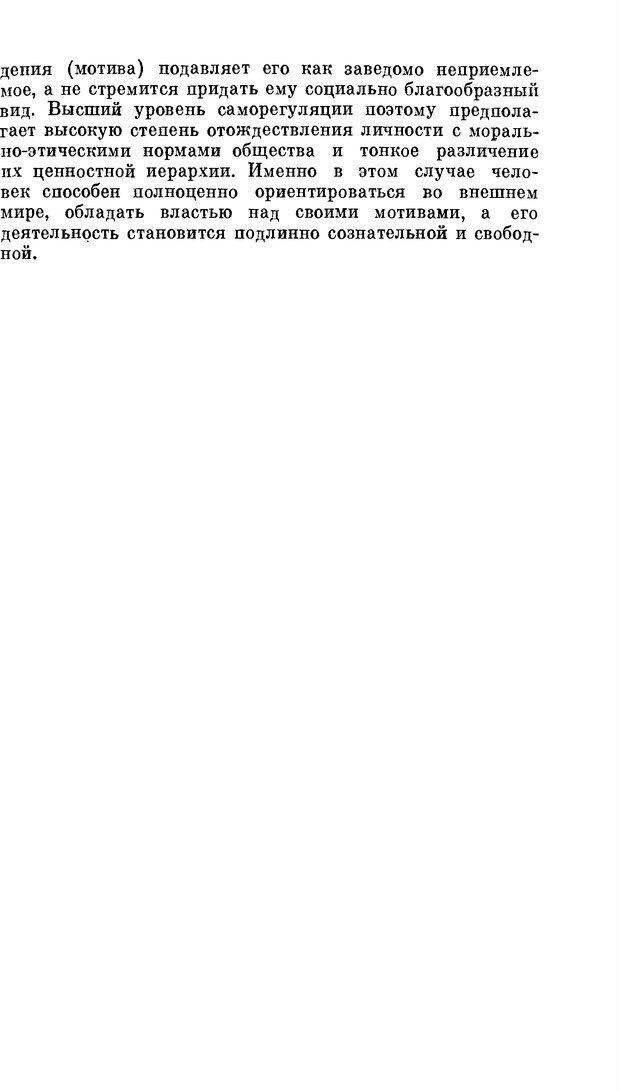 PDF. Резервы человеческой психики. Гримак Л. П. Страница 181. Читать онлайн