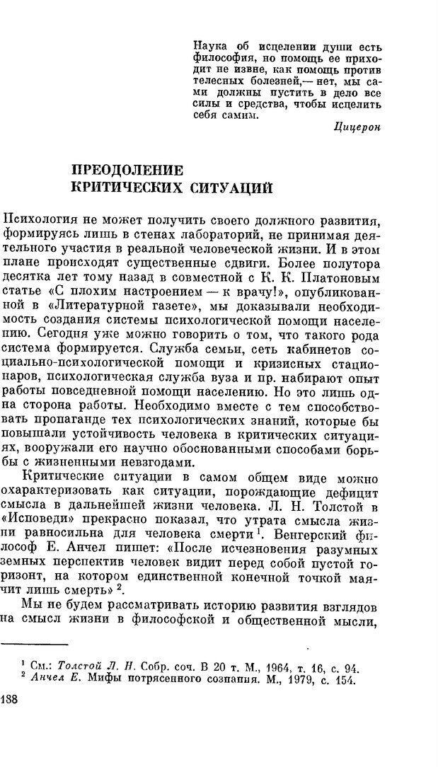 PDF. Резервы человеческой психики. Гримак Л. П. Страница 182. Читать онлайн