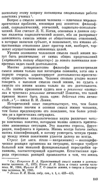 PDF. Резервы человеческой психики. Гримак Л. П. Страница 183. Читать онлайн