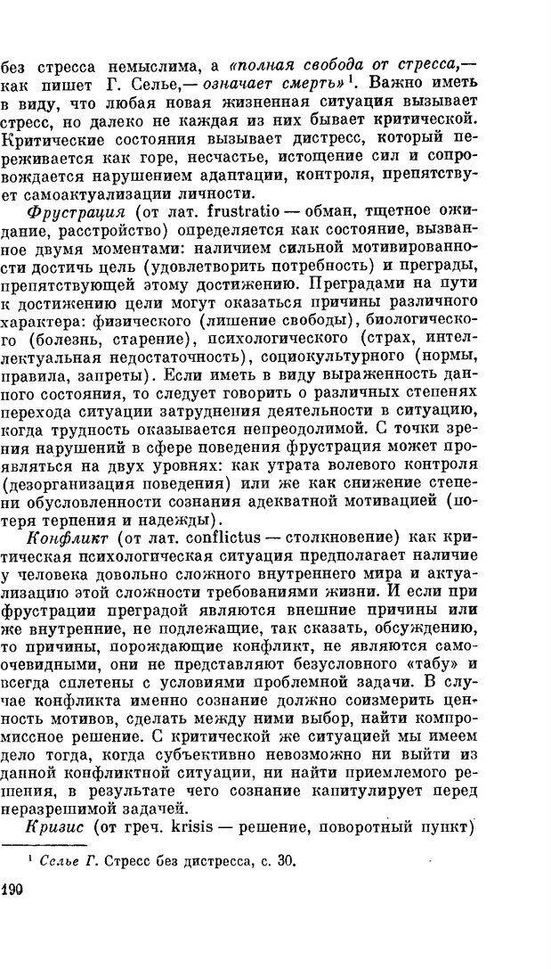 PDF. Резервы человеческой психики. Гримак Л. П. Страница 184. Читать онлайн