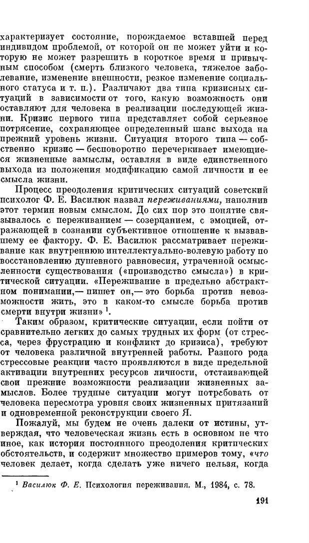 PDF. Резервы человеческой психики. Гримак Л. П. Страница 185. Читать онлайн