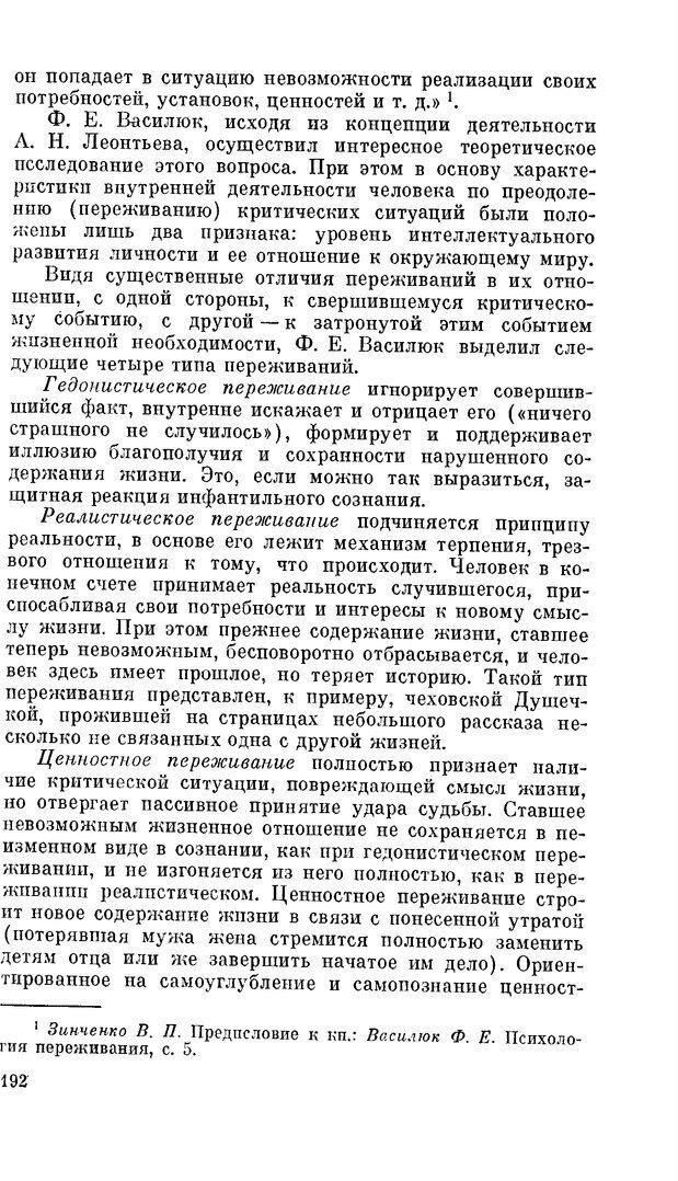PDF. Резервы человеческой психики. Гримак Л. П. Страница 186. Читать онлайн