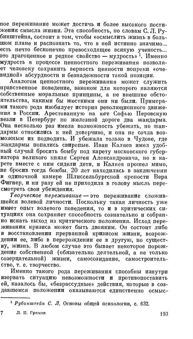 PDF. Резервы человеческой психики. Гримак Л. П. Страница 187. Читать онлайн