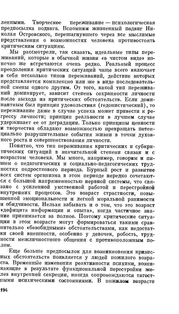 PDF. Резервы человеческой психики. Гримак Л. П. Страница 188. Читать онлайн