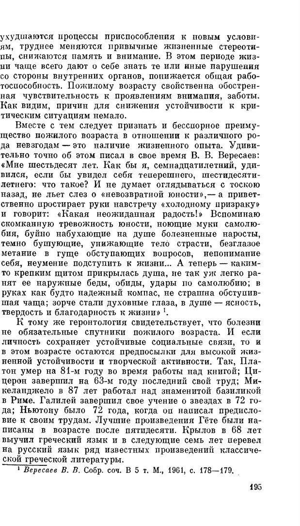 PDF. Резервы человеческой психики. Гримак Л. П. Страница 189. Читать онлайн
