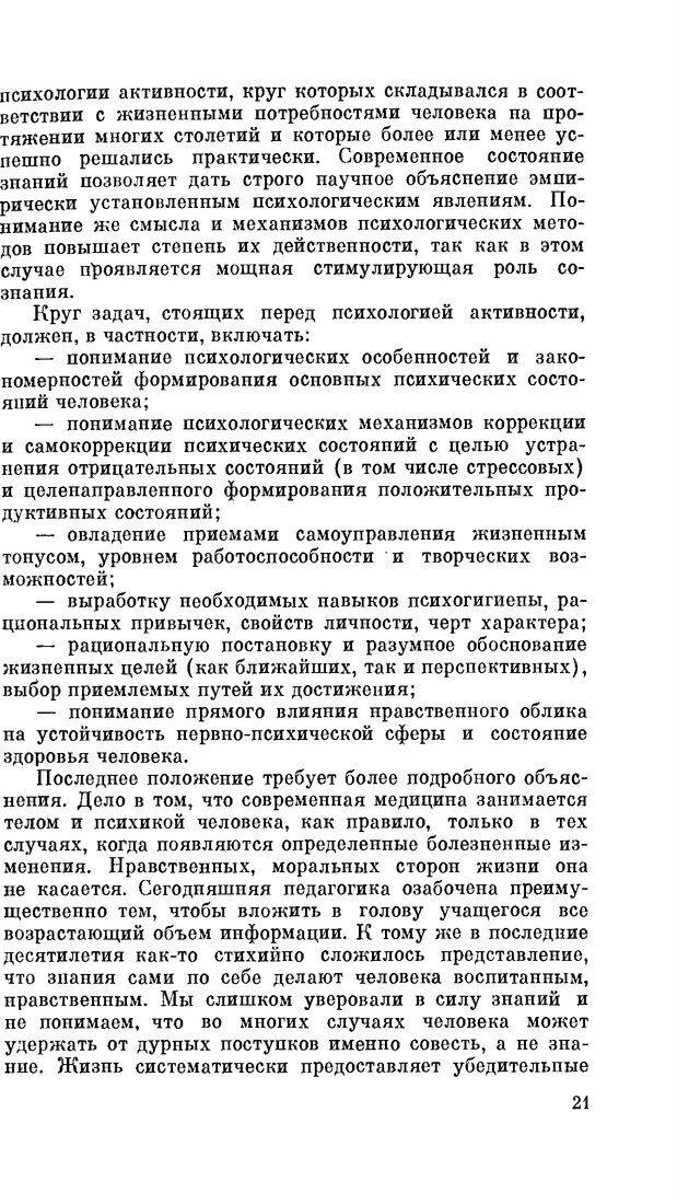 PDF. Резервы человеческой психики. Гримак Л. П. Страница 19. Читать онлайн