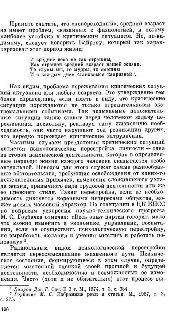PDF. Резервы человеческой психики. Гримак Л. П. Страница 190. Читать онлайн