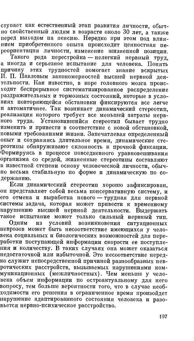 PDF. Резервы человеческой психики. Гримак Л. П. Страница 191. Читать онлайн