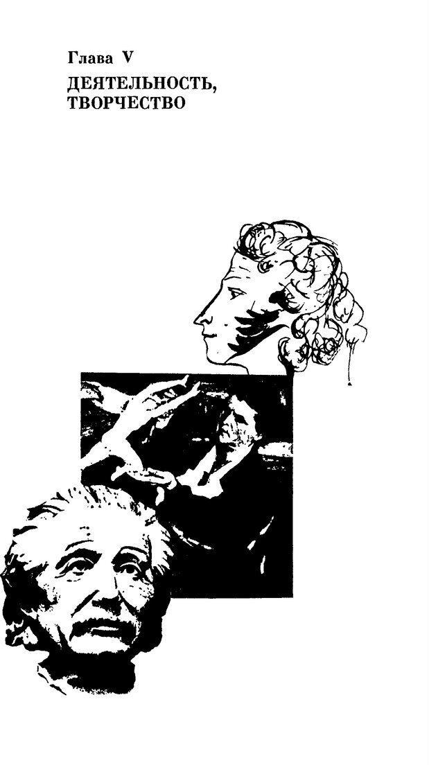 PDF. Резервы человеческой психики. Гримак Л. П. Страница 193. Читать онлайн
