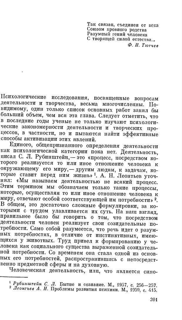 PDF. Резервы человеческой психики. Гримак Л. П. Страница 194. Читать онлайн