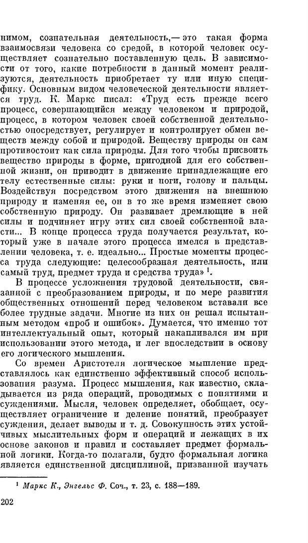 PDF. Резервы человеческой психики. Гримак Л. П. Страница 195. Читать онлайн