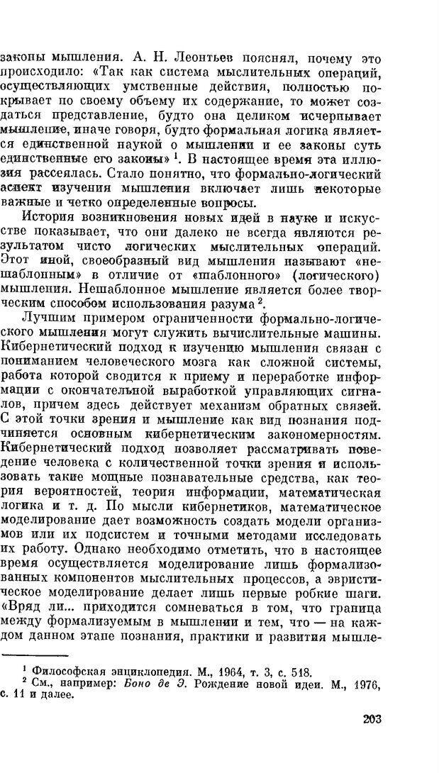 PDF. Резервы человеческой психики. Гримак Л. П. Страница 196. Читать онлайн