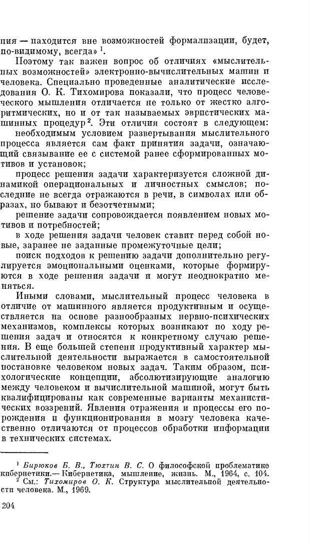 PDF. Резервы человеческой психики. Гримак Л. П. Страница 197. Читать онлайн
