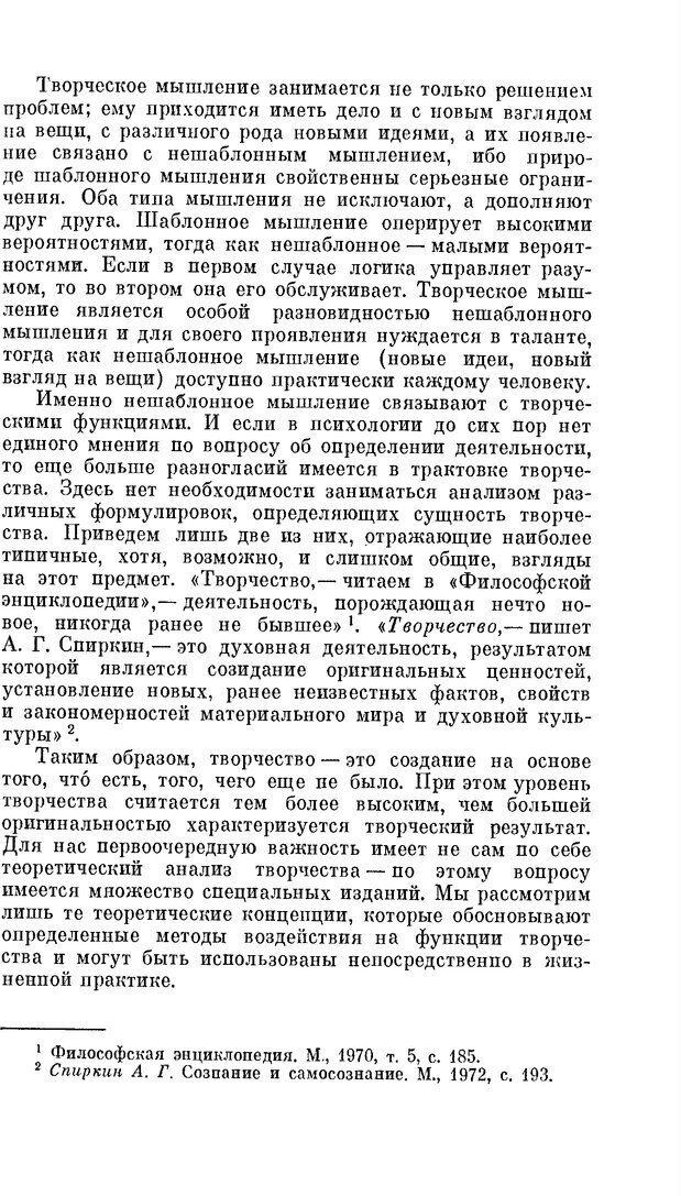 PDF. Резервы человеческой психики. Гримак Л. П. Страница 198. Читать онлайн
