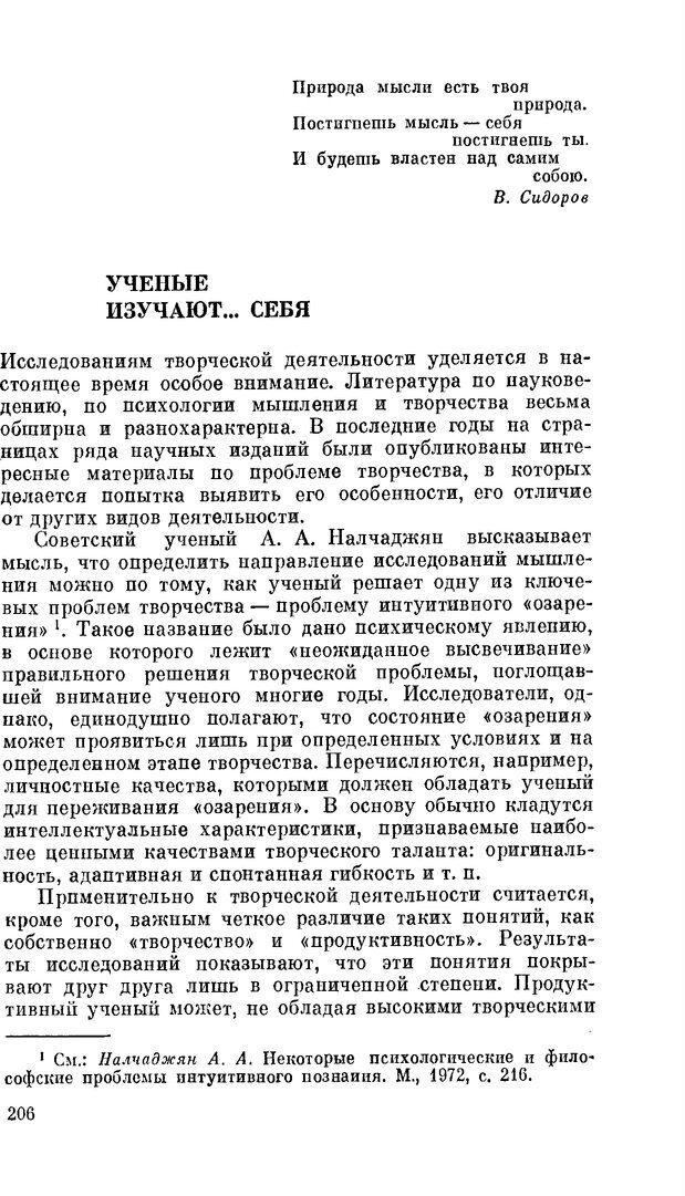 PDF. Резервы человеческой психики. Гримак Л. П. Страница 199. Читать онлайн