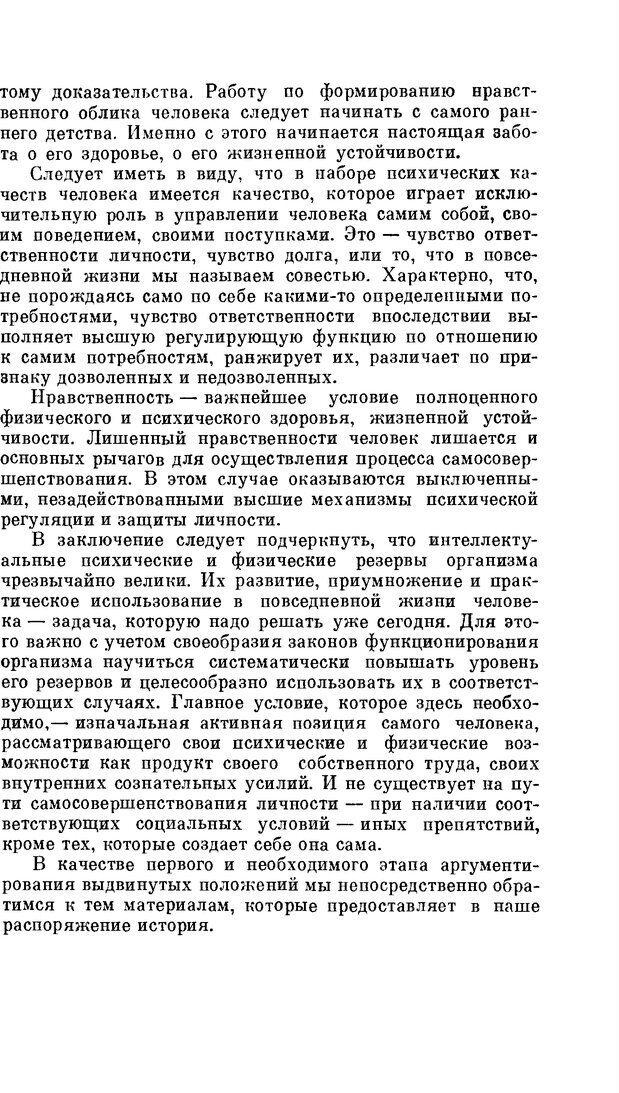 PDF. Резервы человеческой психики. Гримак Л. П. Страница 20. Читать онлайн