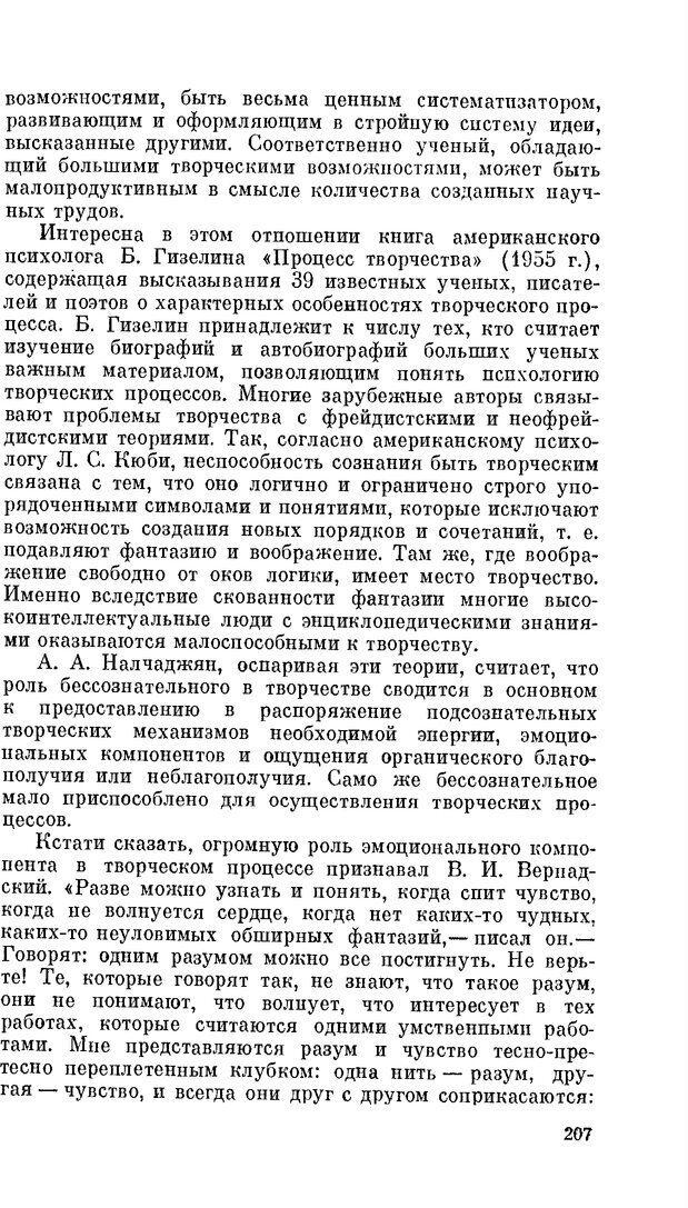 PDF. Резервы человеческой психики. Гримак Л. П. Страница 200. Читать онлайн