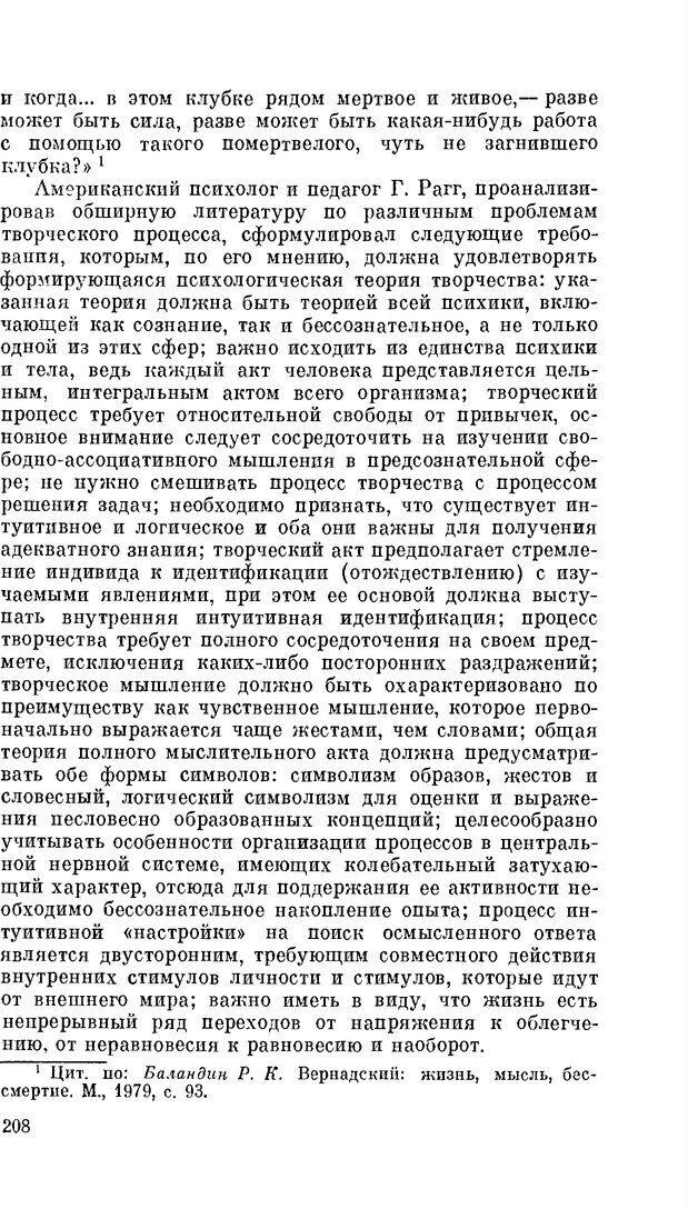 PDF. Резервы человеческой психики. Гримак Л. П. Страница 201. Читать онлайн