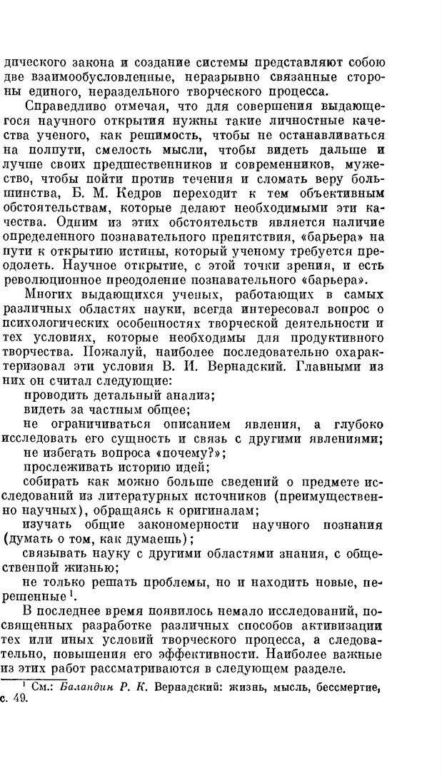 PDF. Резервы человеческой психики. Гримак Л. П. Страница 203. Читать онлайн