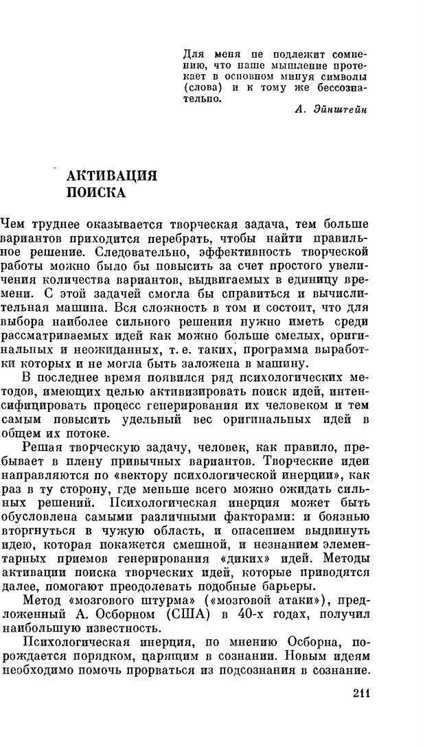 PDF. Резервы человеческой психики. Гримак Л. П. Страница 204. Читать онлайн