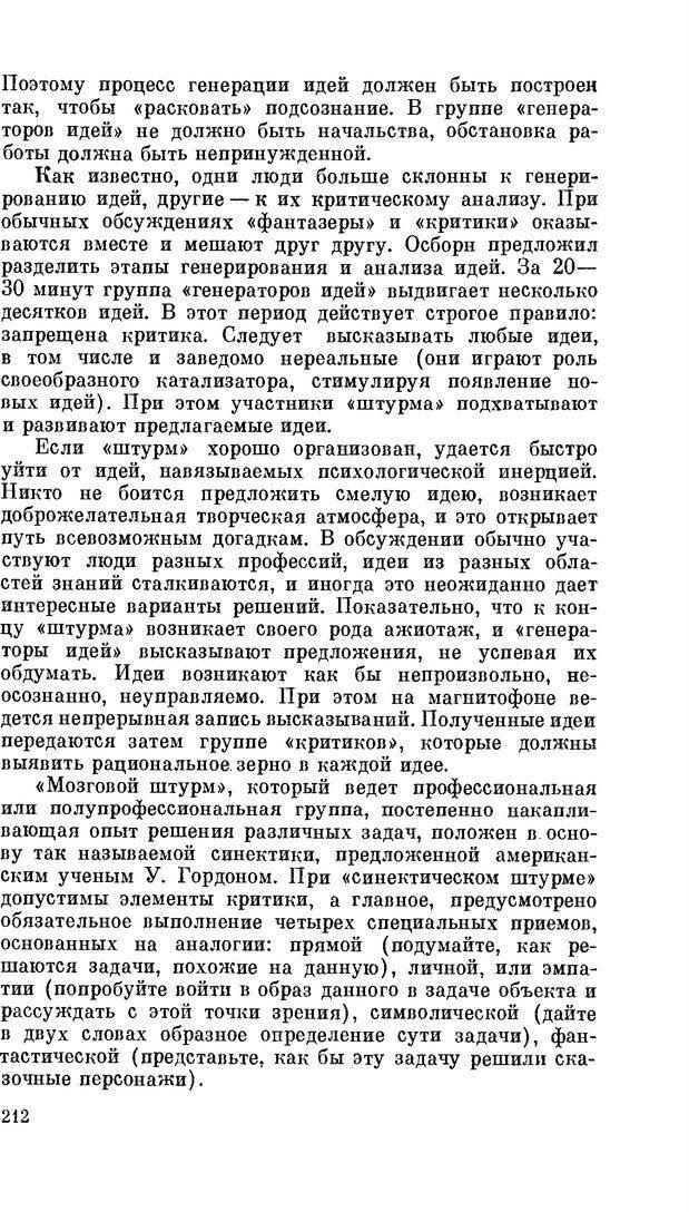 PDF. Резервы человеческой психики. Гримак Л. П. Страница 205. Читать онлайн