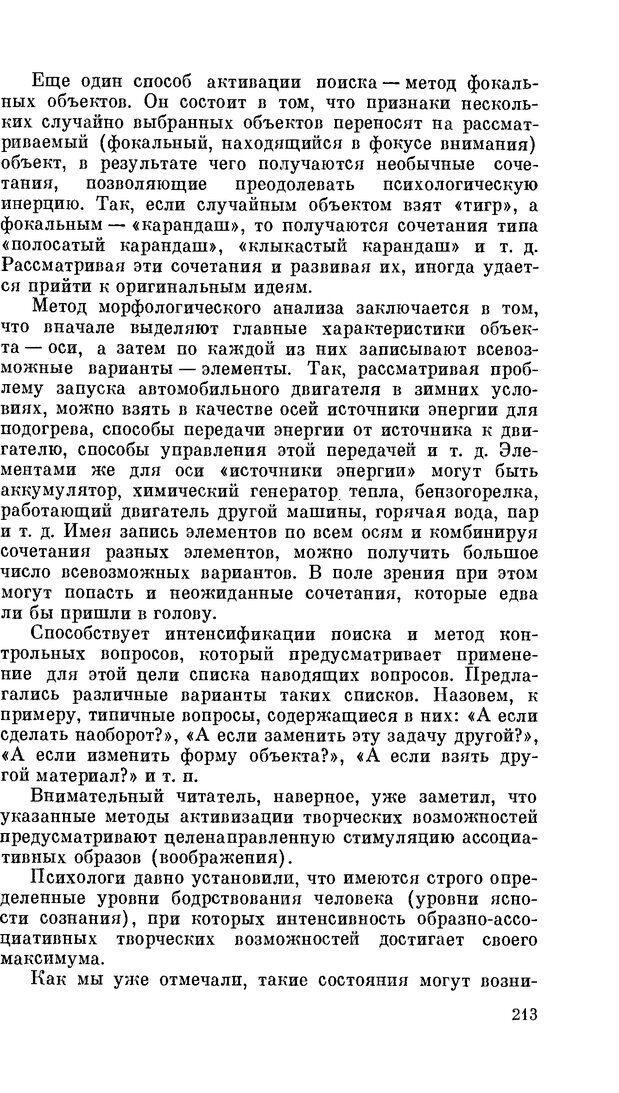 PDF. Резервы человеческой психики. Гримак Л. П. Страница 206. Читать онлайн