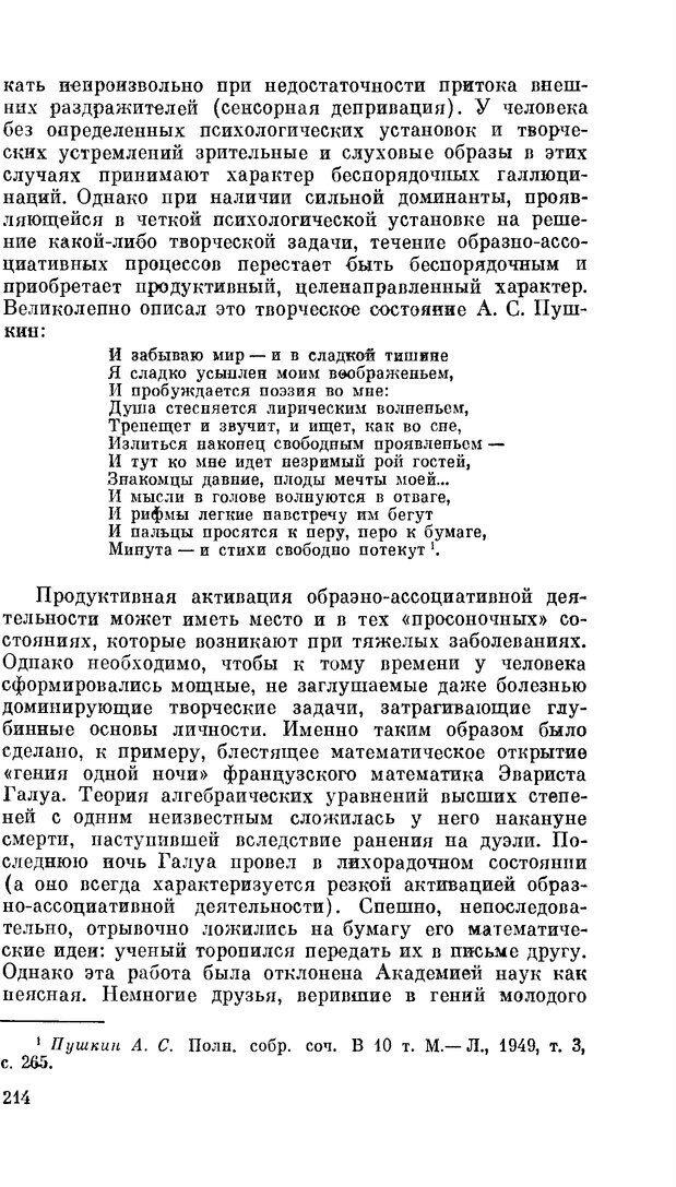 PDF. Резервы человеческой психики. Гримак Л. П. Страница 207. Читать онлайн