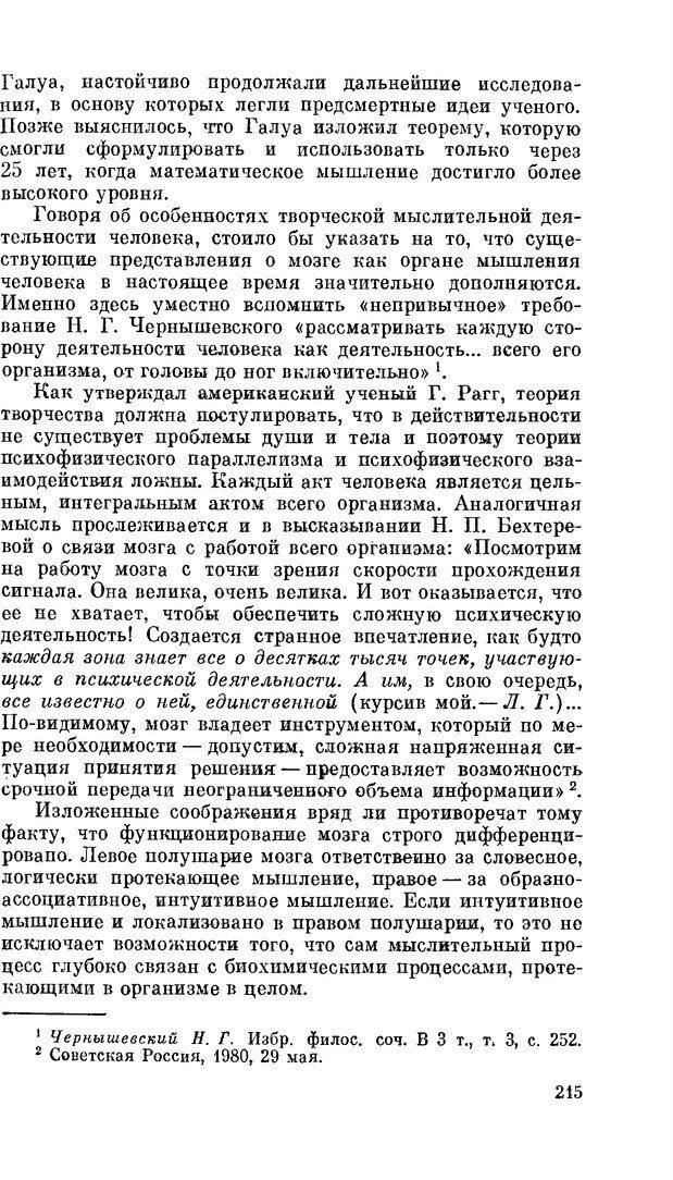 PDF. Резервы человеческой психики. Гримак Л. П. Страница 208. Читать онлайн